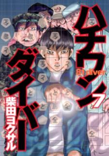 81 diver manga cover