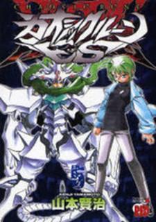 Chaosic rune es manga cover