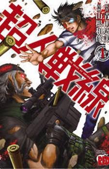 Choujin sensen manga cover