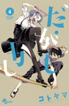 Dagashi kashi manga cover