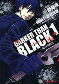 Darker than black manga cover