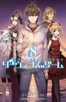 Darwin's game manga cover