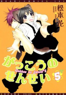 Gakkou no sensei manga cover