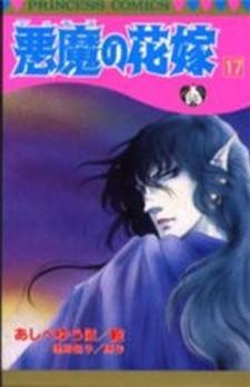 Akuma no hanayome manga cover