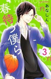 Haru matsu bokura manga cover