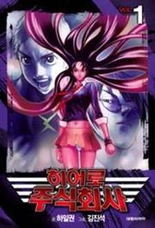 Hero co., ltd. manga cover