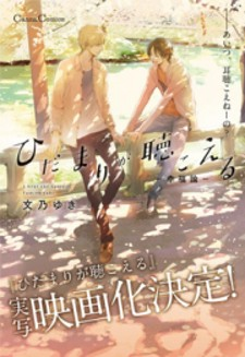 Hidamari ga kikoeru manga cover