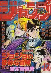 Jojo's bizarre adventure part 1: phantom blood manga cover