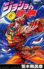 Jojo's bizarre adventure part 2: battle tendency manga cover