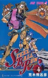 Jojos bizarre adventure - steel ball run manga cover