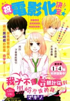 Kurosaki-kun no iinari ni nante naranai manga cover
