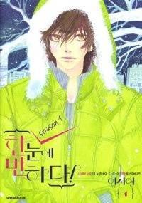 Love at first sight season 2 manga cover