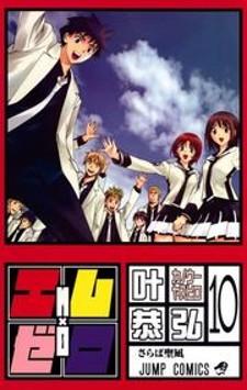 Mx0 manga cover