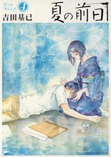 Natsu no zenjitsu manga cover