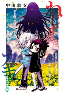 Nejimaki kagyu manga cover