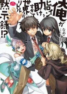 Ore ga heroine o tasukesugite sekai ga little mokushiroku!? manga cover