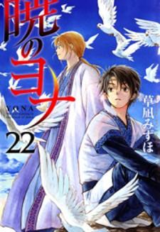 Akatsuki no yona manga cover