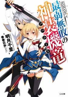 Saijaku muhai no bahamut manga cover