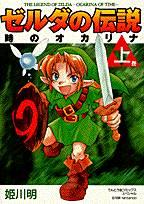 Zelda no densetsu: toki no ocarina manga cover