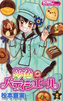 Yumeiro patissiere manga cover