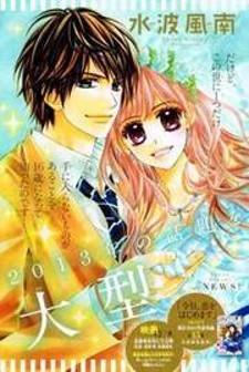 Miseinen dakedo kodomo ja nai manga cover