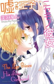 Usotsuki ouji to nisemono kanojo manga cover
