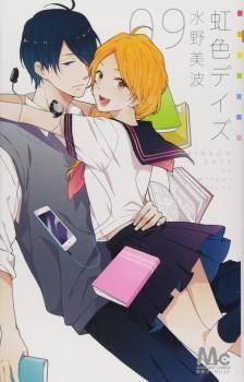 Nijiiro days manga cover