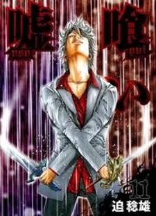 Usogui manga cover